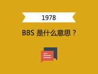 BBS是什么意思?