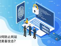 怎么防止网站遭黑客攻击?