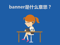 banner是什么意思?怎样做一个banner?