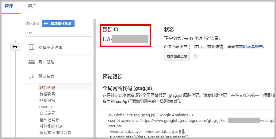 analytics跟踪ID