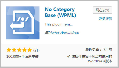 No Category Base (WPML)插件