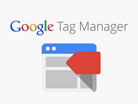 5步操作将谷歌跟踪代码管理器添加到你的网站