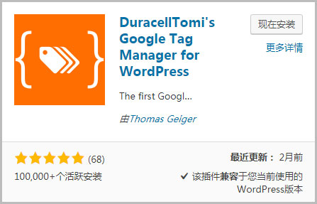 DuracellTomi's Google Tag Manager 插件