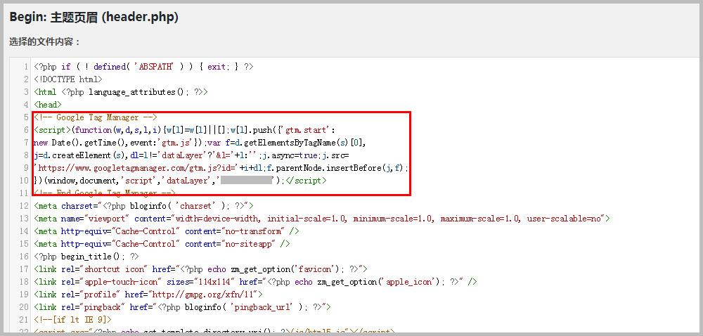 GTM代码添加到head标签后