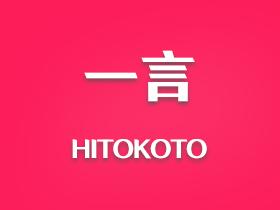 2步启用Hitokoto一言经典语句,so easy