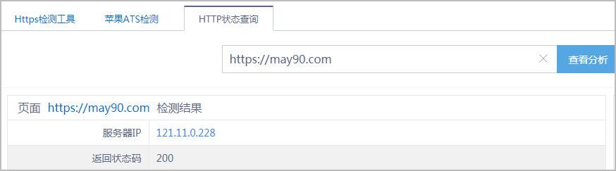 站长工具HTTP状态码查询