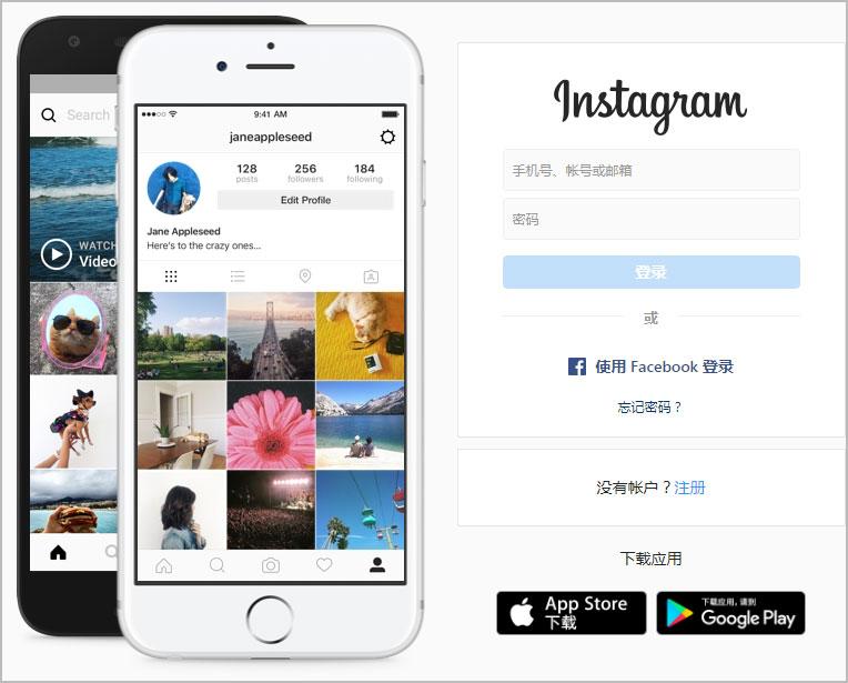 Instagram电脑端登录界面