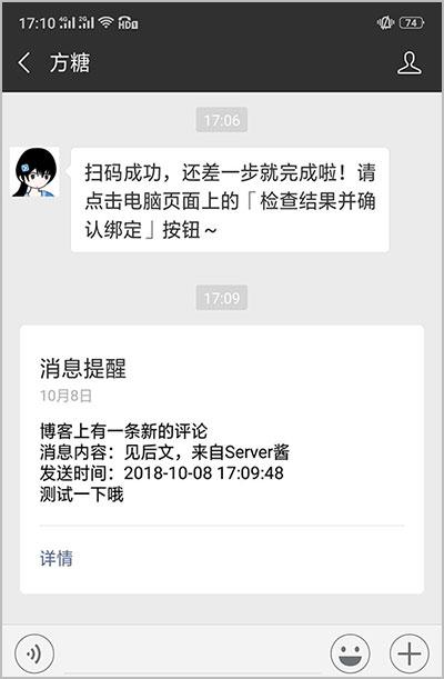 微信发送新评论提醒