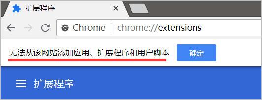 """提示""""无法从该网站添加应用,扩展程序和用户脚本"""""""