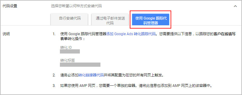 使用 Google 跟踪代码管理器