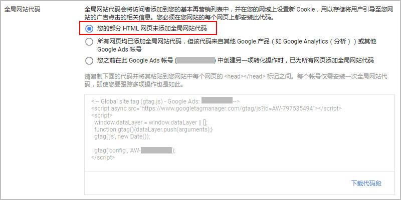 部分 HTML 网页未添加全局网站代码