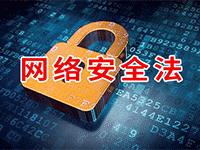 SEO资源:网络安全法