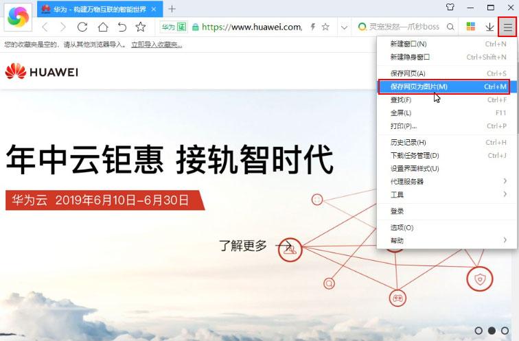 360浏览器截图(截长图)