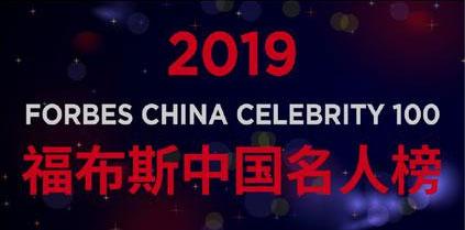 2019福布斯中国名人榜