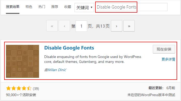 禁用谷歌字体插件