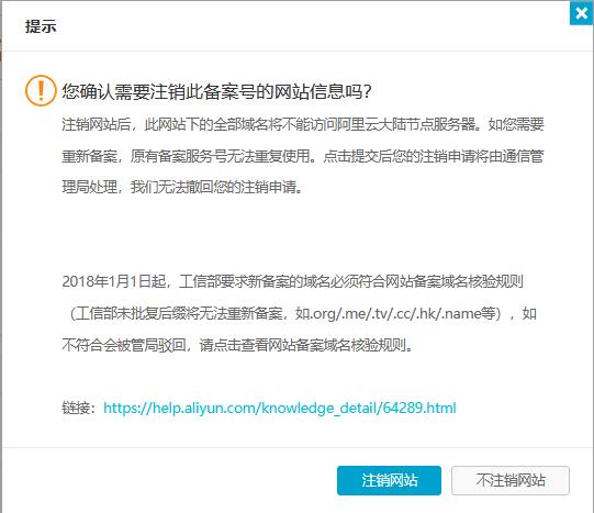 确认注销备案网站信息