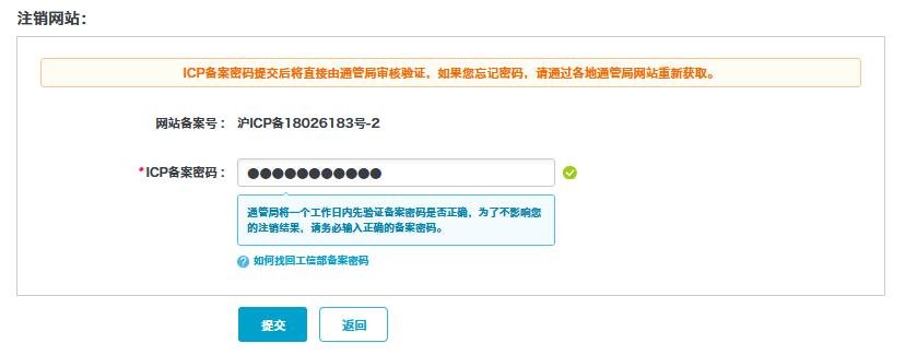 输入ICP备案密码