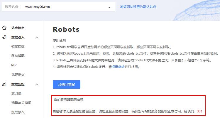 百度搜索资源平台检测并更新robots