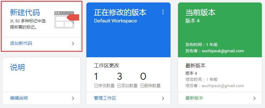 在Google跟踪代码管理器新建代码