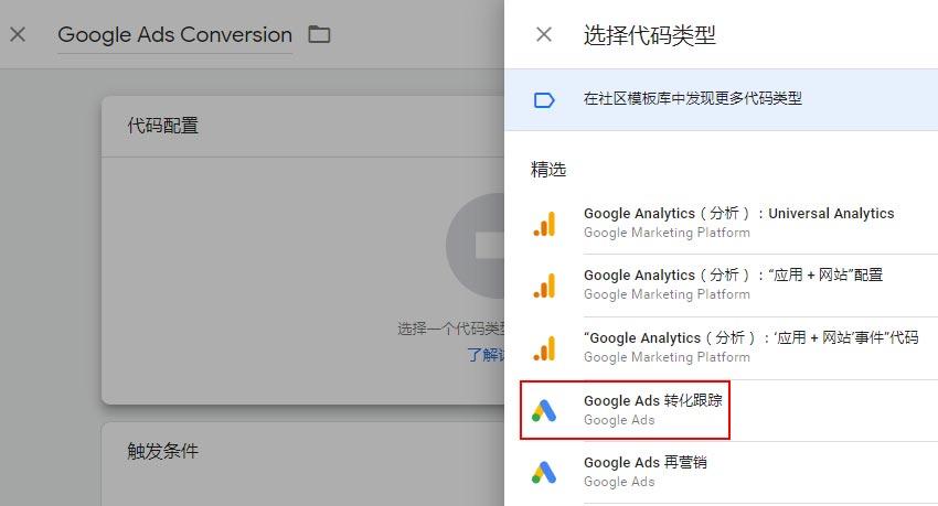 选择代码类型:Google Ads转化跟踪