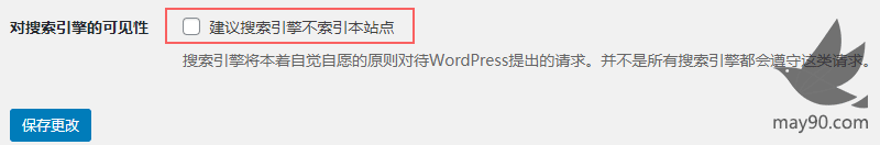 WordPress建议搜索引擎不索引本站点
