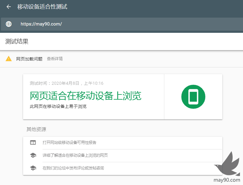 Mobile-Friendly Test移动设备适用性测试