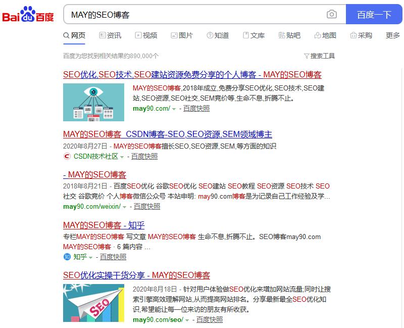 搜索引擎优化排名
